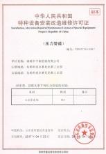 压力管道-安装改造维修许可证