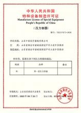 压力容器制造证